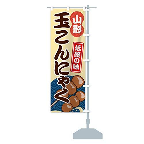 玉こんにゃく のぼり旗 チチ選べます(レギュラー60x180cm 右チチ)