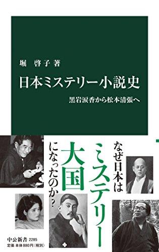 日本ミステリー小説史 黒岩涙香から松本清張へ (中公新書)