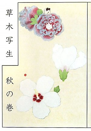 A Japanese Botanist's 17th Century - Sketchbook: Autumn Flowers
