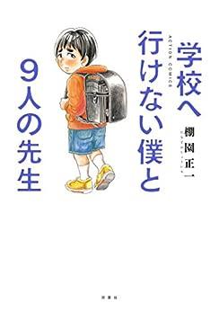 [棚園正一]の学校へ行けない僕と9人の先生 (アクションコミックス)