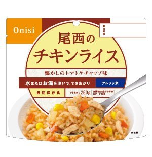 水だけで作れる 尾西食品 アルファ米 チキンライス (1101SE) 50食分セット
