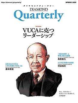 [DIAMOND Quarterly編集部]のダイヤモンドクォータリー(2020年春号) VUCAに克つリーダーシップ DIAMOND Quarterly