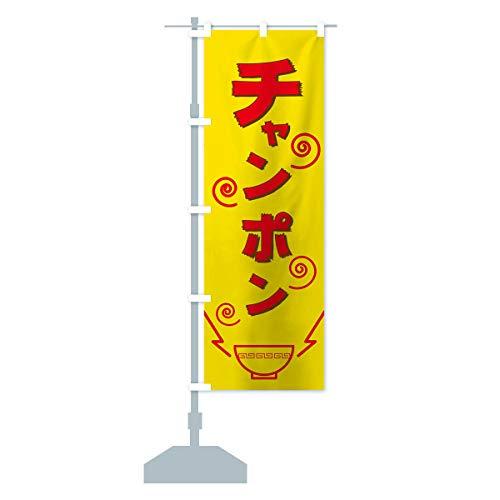 チャンポン のぼり旗 サイズ選べます(コンパクト45x150cm 左チチ)