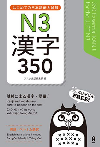 はじめての日本語能力試験N3漢字350 (アスク出版)