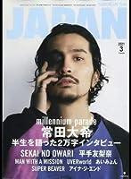ロッキング・オン・ジャパン 2021年 03 月号 [雑誌]