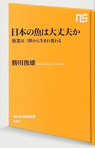 日本の魚は大丈夫か 漁業は三陸から生まれ変わる (NHK出版新書)