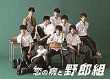 恋の病と野郎組 [Blu-ray] - ジャニーズJr. 主演ドラマ
