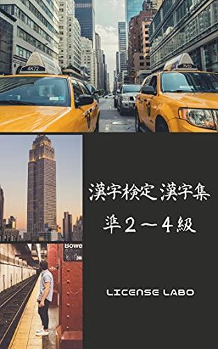 漢字検定 準2〜4級 漢字集