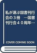 私が選ぶ国書刊行会の3冊 ―国書刊行会40周年記念小冊子