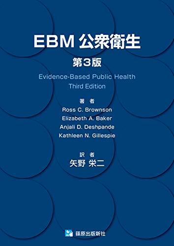 EBM公衆衛生 第3版