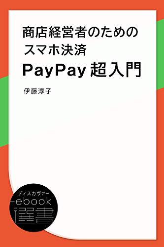 商店経営者のためのスマホ決済PayPay超入門 (ディスカヴァーebook選書)