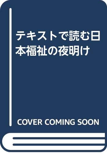 テキストで読む日本福祉の夜明けの詳細を見る