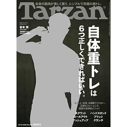Tarzan 2020年12月10日号