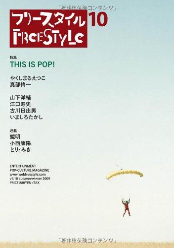 フリースタイル10 特集 THIS IS POP!
