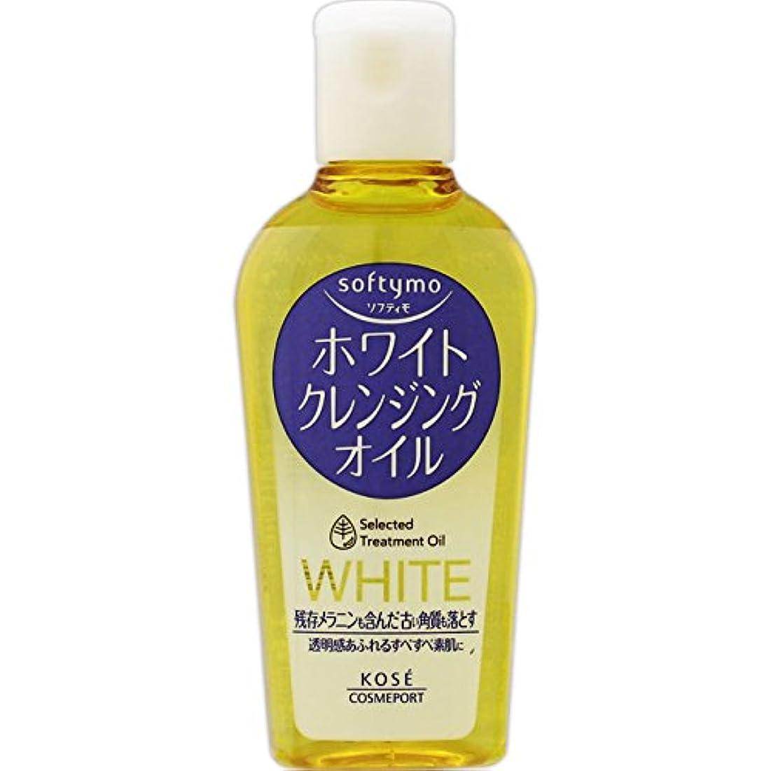 肌寒い衣服食用コーセー ソフティモ ホワイト クレンジングオイル 60ml