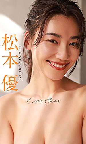 【デジタル限定】松本優写真集「Come Home」 週プレ PHOTO BOOK