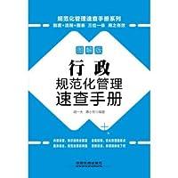 行政规范化管理速查手册(图解版 附光盘)