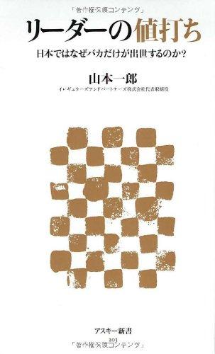 リーダーの値打ち 日本ではなぜバカだけが出世するのか? (アスキー新書)の詳細を見る