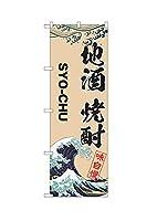 のぼり 地酒 焼酎 SYO-CHU 白波 ISH-267【受注生産】 2枚セット
