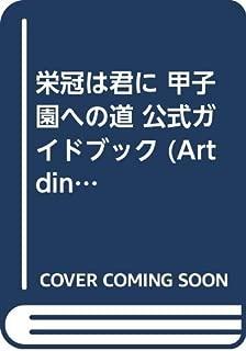 栄冠は君に 甲子園への道 公式ガイドブック (Artdink official books)