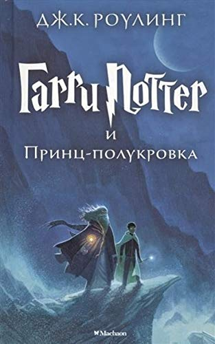 Harry Potter 6. Garri Potter i Princ-polukrova: Garri Potter i Prints-Polukrovka/Harry Potter and the Ha (Harry Potter Russian)