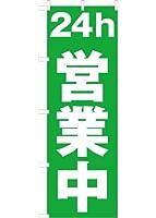 24時間営業中 のぼり旗(緑)