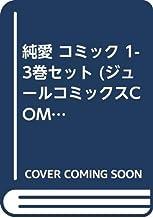 純愛 コミック 1-3巻セット (ジュールコミックスCOMIC魔法のiらんどシリーズ)