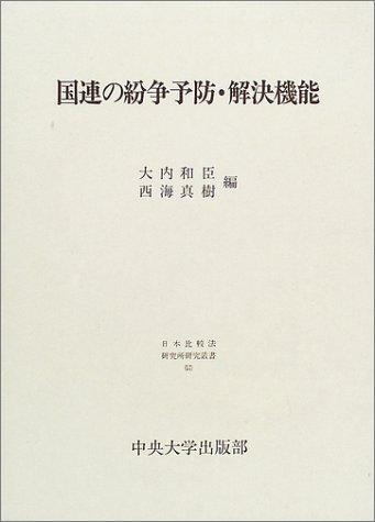 国連の紛争予防・解決機能 (日本比較法研究所研究叢書)