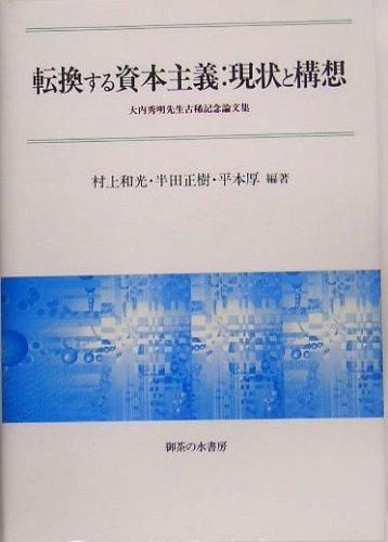 転換する資本主義:現状と構想―大内秀明先生古稀記念論文集の詳細を見る