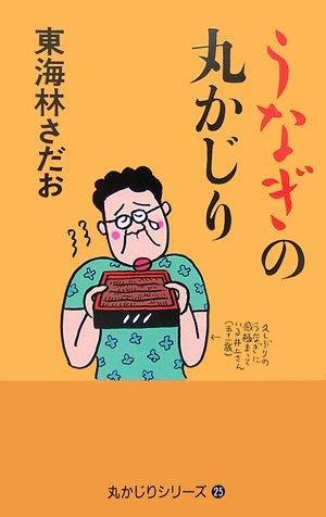 うなぎの丸かじり (丸かじりシリーズ (25))