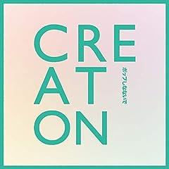 ポップしなないで「Creation」の歌詞を収録したCDジャケット画像