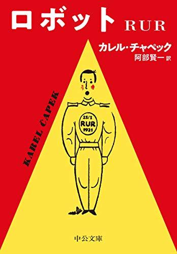 ロボット-RUR (中公文庫) - カレル・チャペック, 阿部 賢一