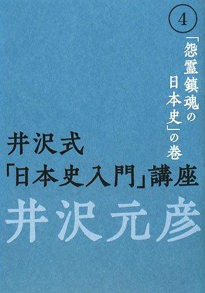 井沢式「日本史入門」講座〈4〉「怨霊鎮魂の日本史」の巻