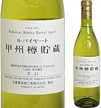 ルバイヤート 甲州樽貯蔵 [2018] 丸藤葡萄酒