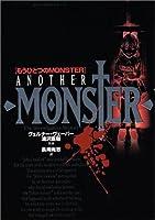 もうひとつのMONSTER (Big comics special)