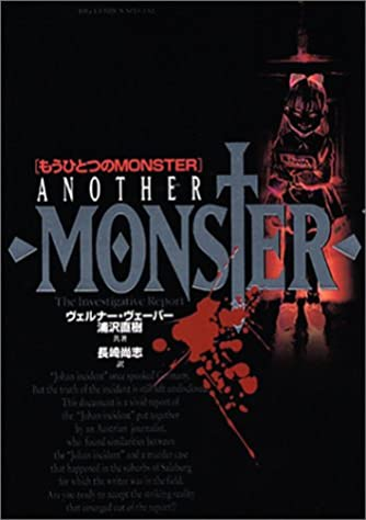 もうひとつのMONSTER (Big comics special)