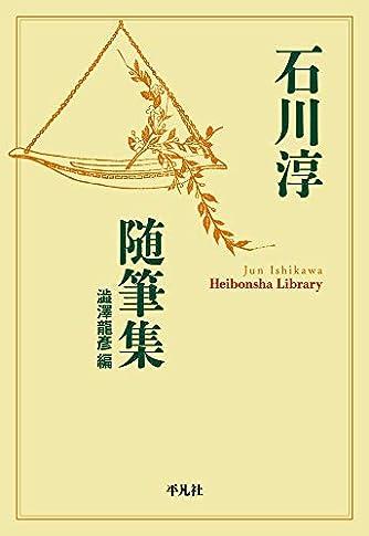 石川淳随筆集 (907) (平凡社ライブラリー)
