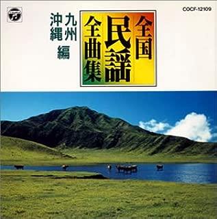 日本民謡全曲集(10)九州・沖
