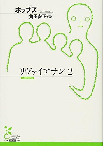 リヴァイアサン2 (光文社古典新訳文庫)