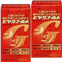 【第3類医薬品】ヒヤクゴールド 120カプセル ×2