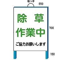 シバタ 除草用看板 小タイプ 除草工事看板 550*700(鉄枠付き) 2