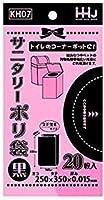 ポリ袋 サニタリー用 黒色 250(マチ90)×350mm 20枚×200冊(4000枚)KH07