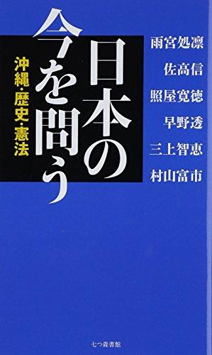 日本の今を問う: 沖縄、歴史、憲法