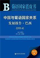 中国与葡语国家关系发展报告(巴西2014)/葡语国家蓝皮书