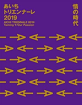 あいちトリエンナーレ2019 情の時代 Taming Y/Our Passion《AICHI TRIENNALE 2019: Taming Y/Our Passion》