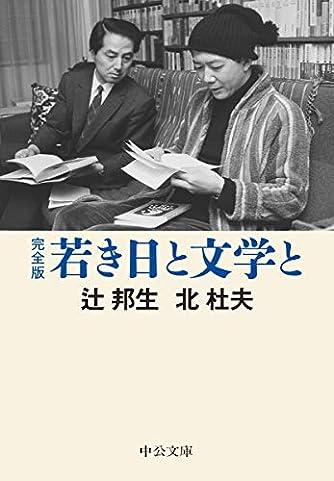 完全版-若き日と文学と (中公文庫)