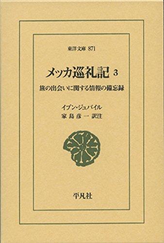 メッカ巡礼記3: 旅の出会いに関する情報の備忘録 (東洋文庫)