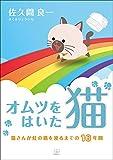 オムツをはいた猫:猫さんが虹の橋を渡るまでの16年間(22世紀アート)