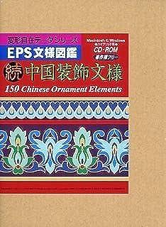EPS文様図鑑 続・中国装飾文様