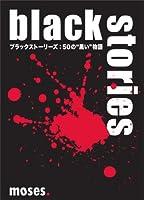 """コザイク ブラックストーリーズ: 50の""""黒い""""物語 (2人以上用 2-222分 12才以上向け) ボードゲーム"""